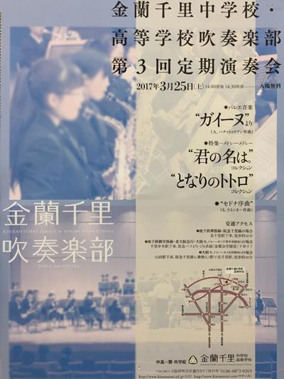 金襴千里中学1703 (1)