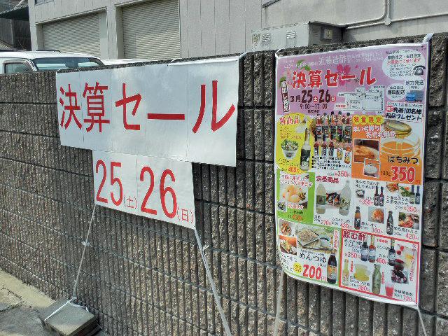 近藤造酢セール1703 (2)