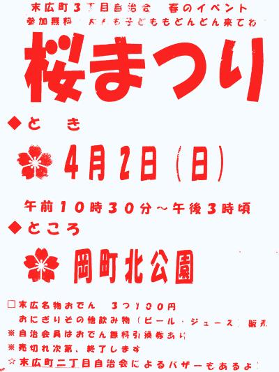 桜まつり17031