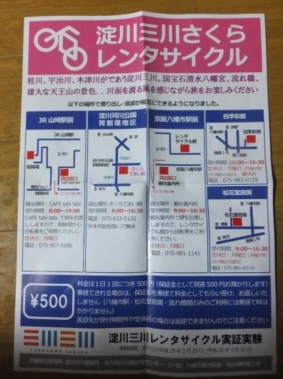 DSCF3465_convert_20170331121515.jpg