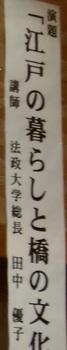 田中氏文化講演会1