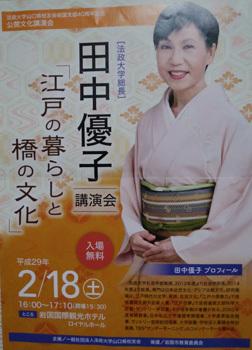 田中優子氏講演会