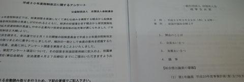 170322 親会理事会2