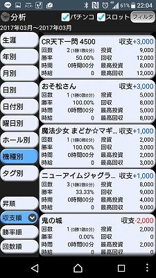 Screenshot_20170417-220428.jpg
