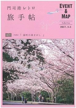 旅手帖29年春号表紙