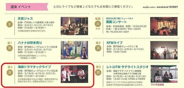 旅手帖29年春号週末イベント