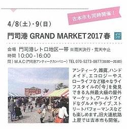 グランマーケット2017春