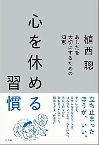 kokorowoyasume.jpg