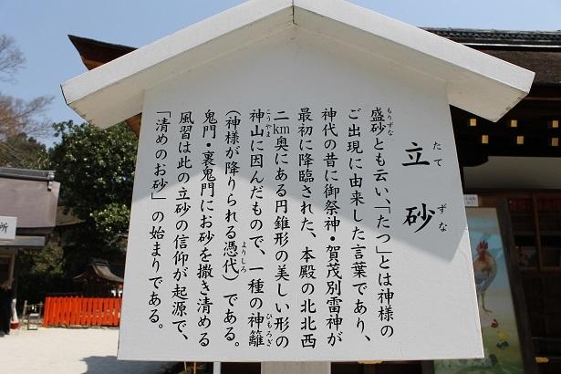 京都2 (5)