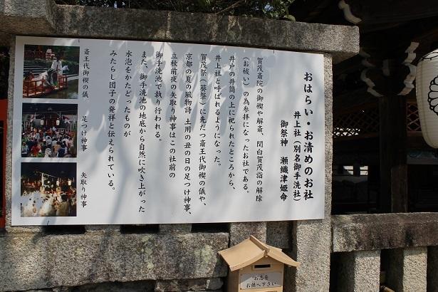 京都2 (15)