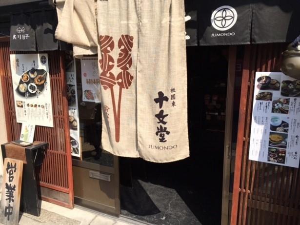 京都3 (17)