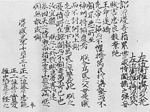 Secret_imperial_order_of_overthrow_the_Tokugawa_Shogunate[1]