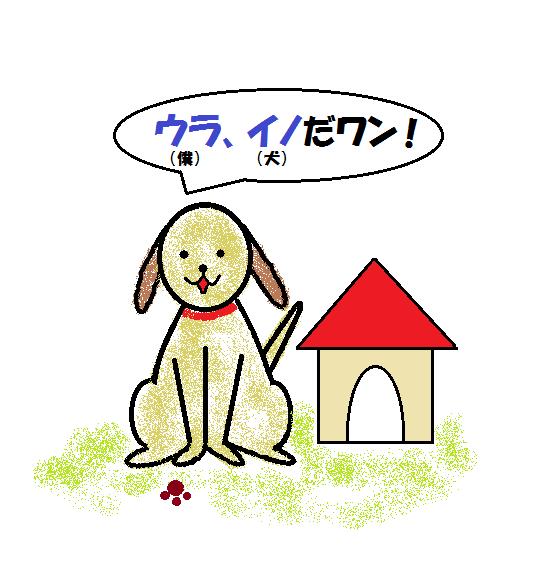 5イノ(エノ)