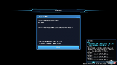 pso20170409_201305_006.png