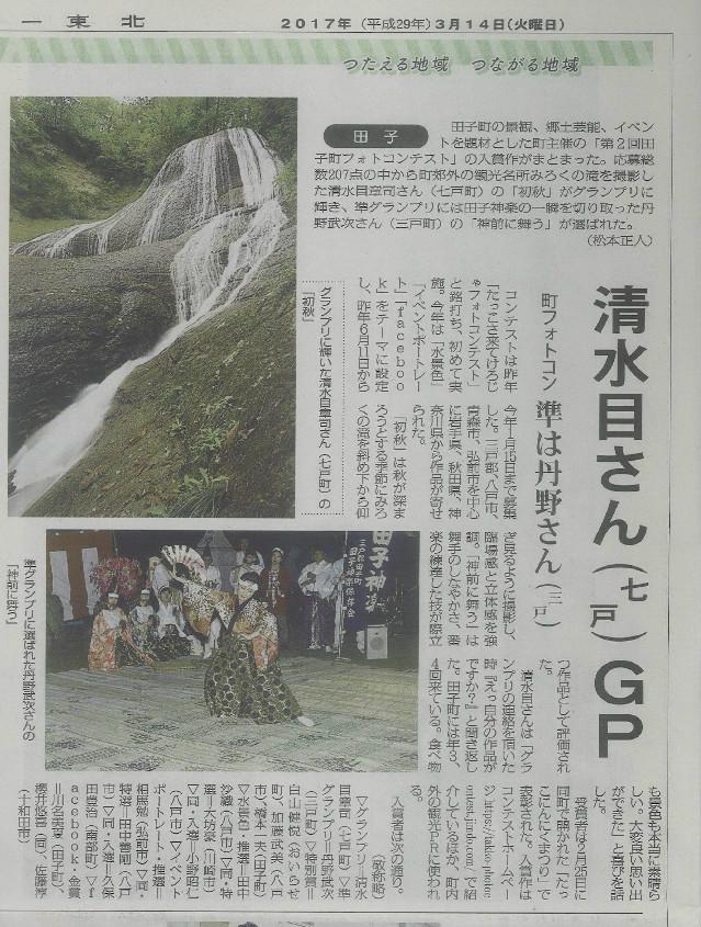 new_20170314 デーリー東北(筒崎隊員企画)