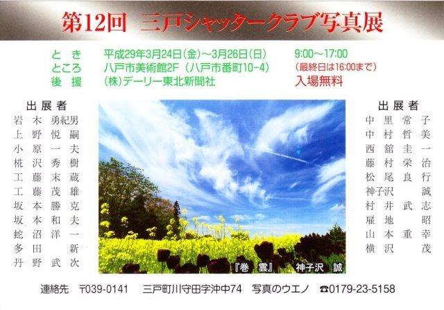 田子町地域おこし協力隊つっちーブログ20170314_006