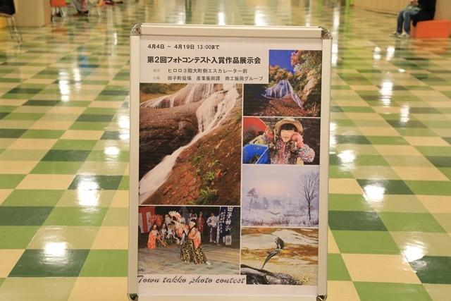 田子町地域おこし協力隊つっちーブログ20170411_004