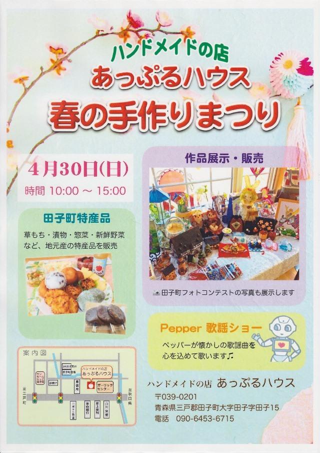 田子町地域おこし協力隊つっちーブログ20170411_001
