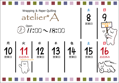 170407 営業日カレンダー