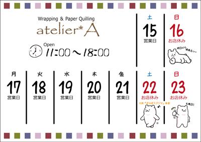170413 営業日カレンダー