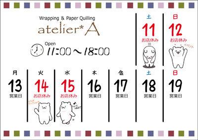 170310 営業日カレンダー