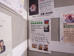 2017年4月ポスター