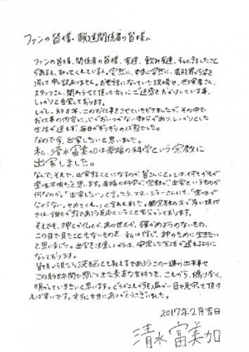 清水富美加の直筆メッセージ全文「神のために生きたいと思いました」1
