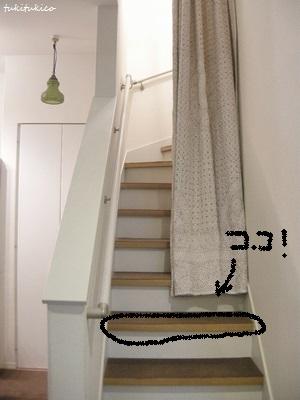 階段にマステ2