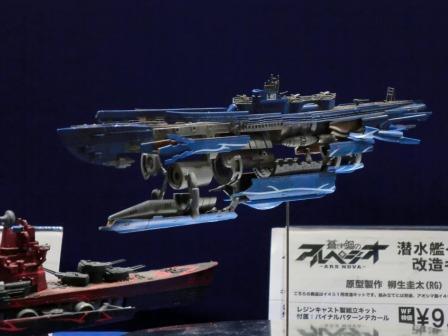 イ401-超重力砲ー