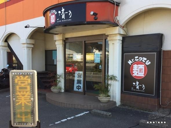 Mr.こってり麺 清乃
