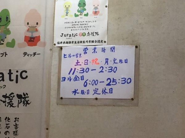 ajihachiban-tsuruga-008.jpg