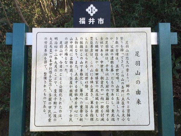 asuwayama-fukui-002.jpg
