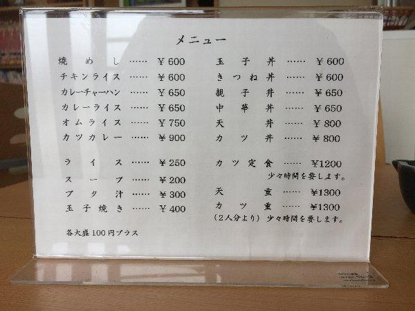 hachiouji-takefu-080.jpg