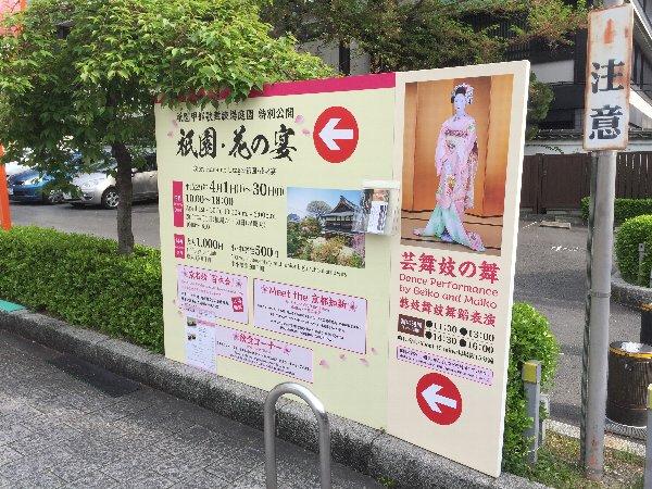 hanamikoji-kyoto-045.jpg