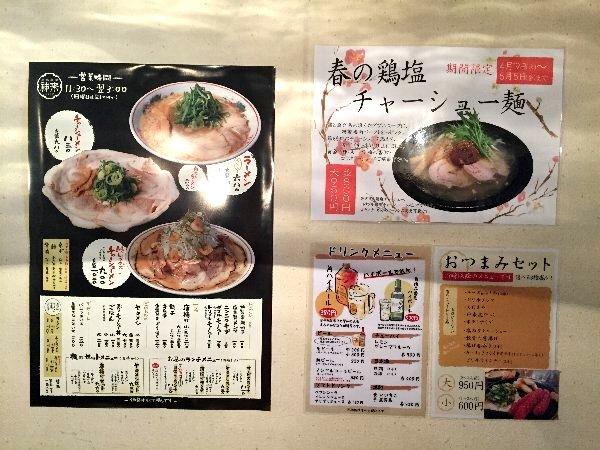 jinrai-kyoto-085.jpg