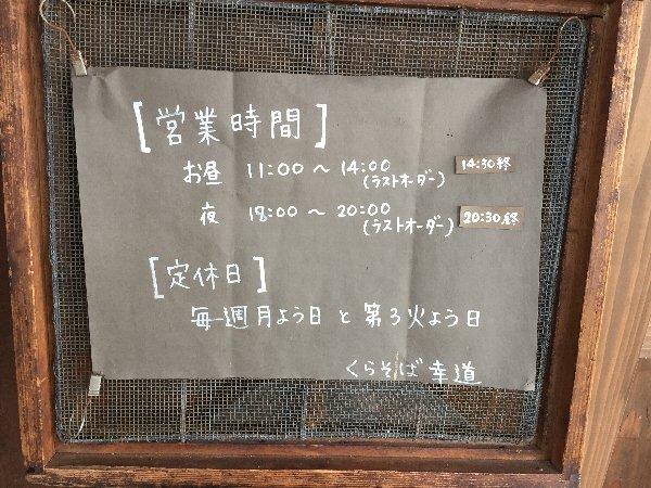 koudou-takefu-081.jpg