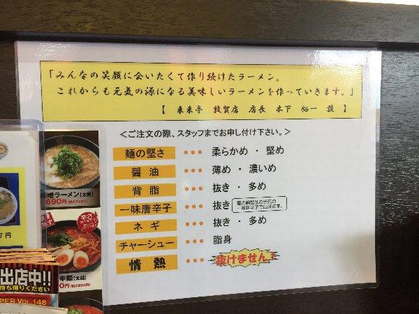 rairaitei2-tsuruga-004.jpg