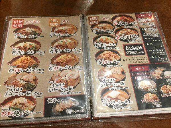 tadokoro-nagahama-002.jpg