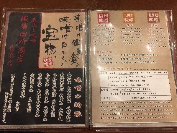 tadokoro-nagahama-005.jpg