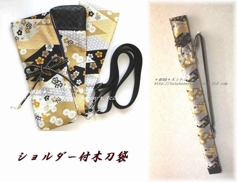 黒菱木刀袋800