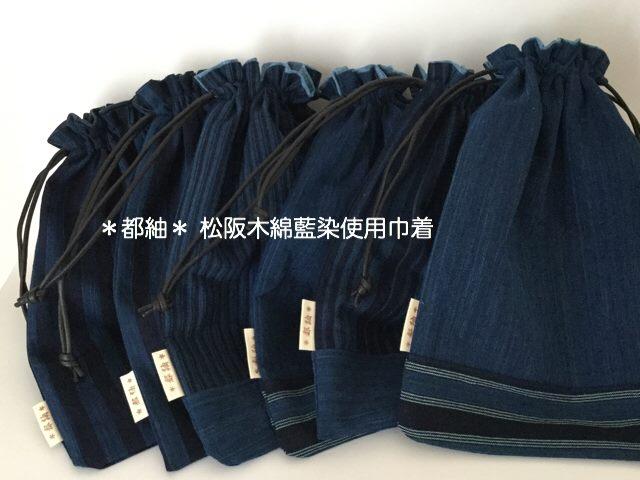 松阪木綿藍染巾着袋
