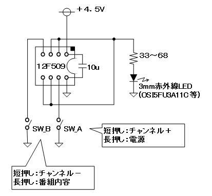 Digistance替えリモコン回路図