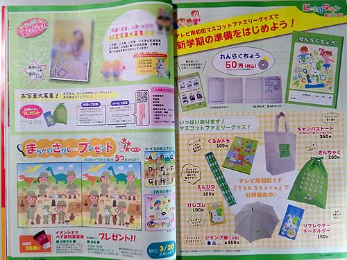 170413_guide201703-3.jpg
