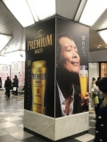 JR大阪駅①モルツ