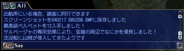 040217 085221