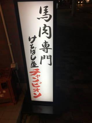 けとばし屋012