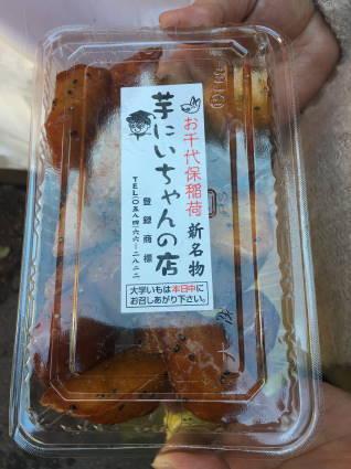 芋にいちゃん004