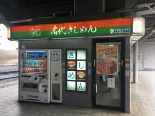 名代きしめん001