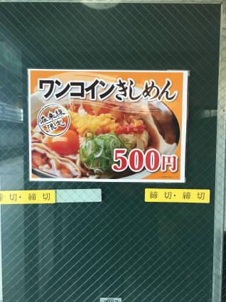 名代きしめん003