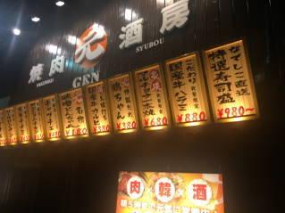 焼肉元酒房001